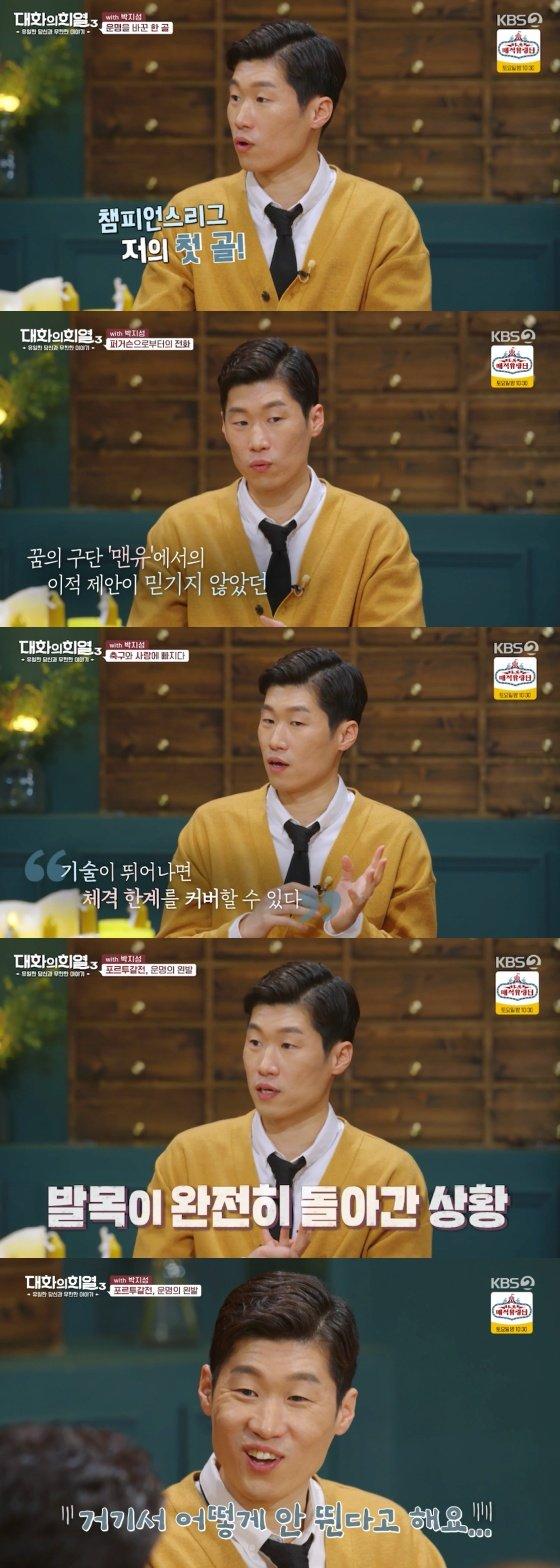 /사진=KBS 2TV '대화의 희열3' 방송화면 캡처