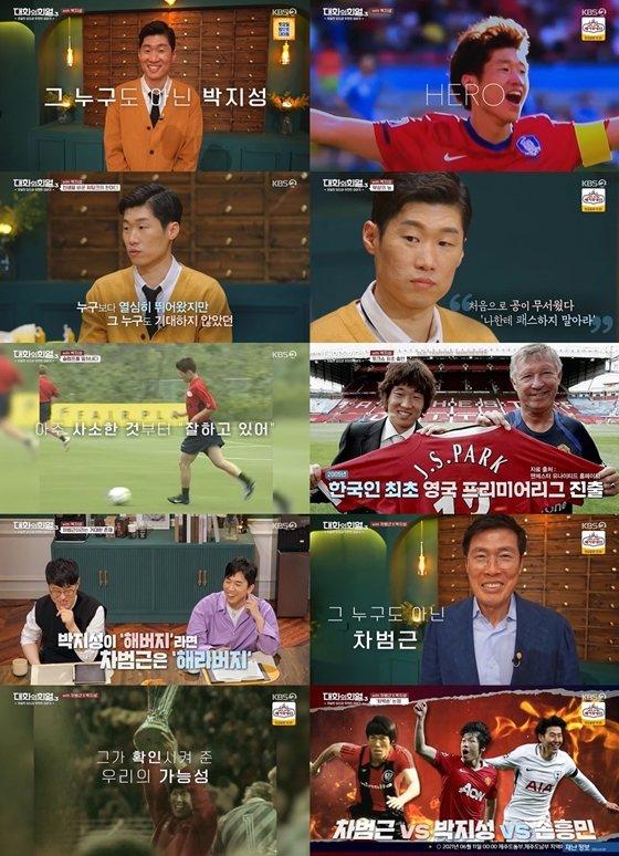 KBS 2TV '대화의 희열3'에 박지성, 차범근이 게스트로 함께 했다./사진제공=KBS 2TV '대화의 희열3'