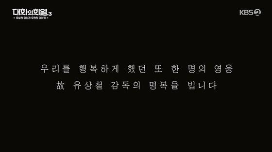 KBS 2TV '대화의 희열3'에서 故 유상철 감독을 추모했다./사진=KBS 2TV '대화의 희열3' 방송 화면 캡처