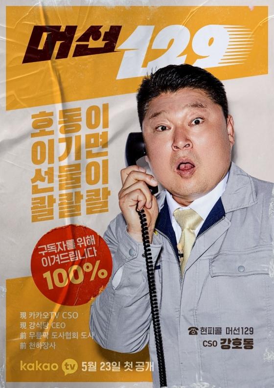 [TV별점토크] '머선129' 스마트폰 시대에 꼭 맞는 영리한 프로그램!