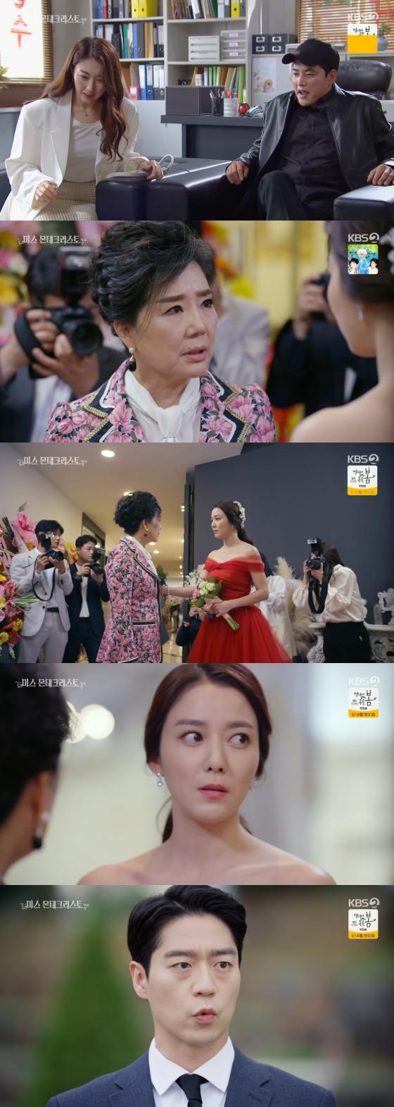 /사진=KBS 2TV '미스 몬테크리스토' 방송화면 캡처