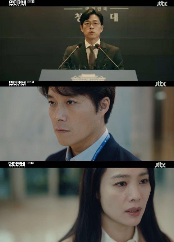 /사진=JTBC '언더커버' 방송화면 캡처