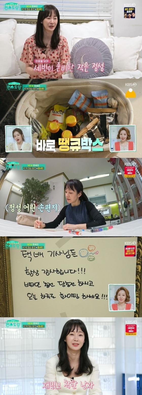 /사진= KBS 2TV '신상 출시 편스토랑' 방송 화면