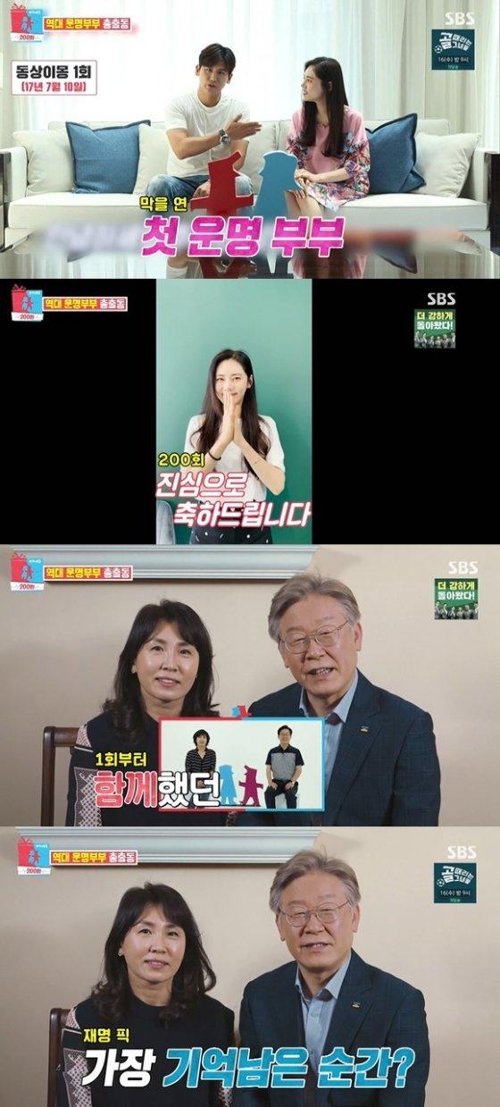 /사진= SBS '동상이몽2 - 너는 내 운명' 방송 화면