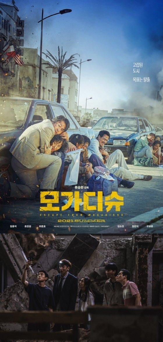 류승완 감독의 '모가디슈'와 김지훈 감독의 '싱크홀'이 극장업계와 유료방송업계의 올여름 개봉 지원작에 선정됐다.
