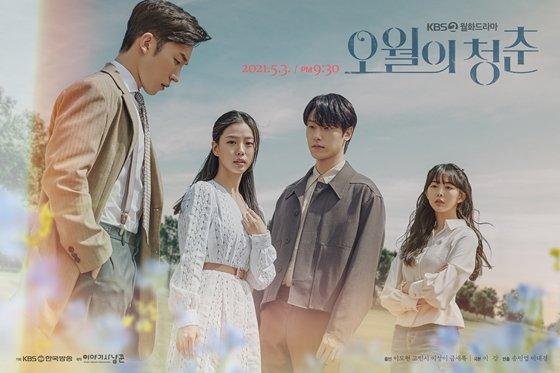 KBS 2TV 월화드라마 '오월의 청춘'/사진=이야기 사냥꾼