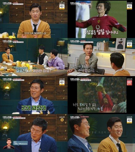 KBS 2TV '대화의 희열3'에 출연한 차범근, 박지성./사진제공=KBS 2TV '대화의 희열3'