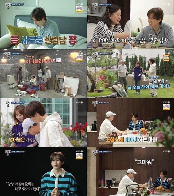 /사진=KBS 2TV '살림남'