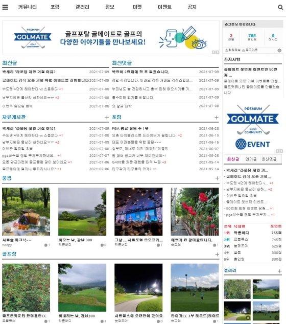 미디어 커뮤니케이션 전문회사 인터커뮤니케이션즈(대표 천태영)에서 골퍼들의 골프 경험과 지식을 공유하는 커뮤니티 플랫폼 '골메이트'를 오픈했다.