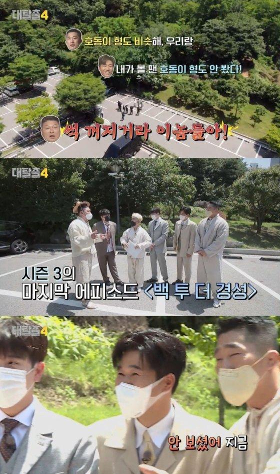 /사진=tvN '대탈출4' 방송 캡처