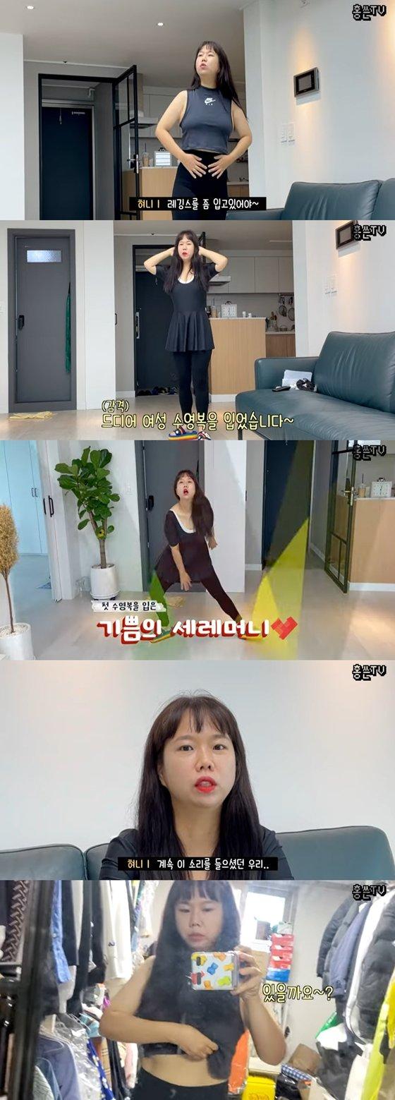 개그우먼 홍현희가 다이어트 성공 근황을 전했다./사진=유튜브 채널 '홍쓴TV'