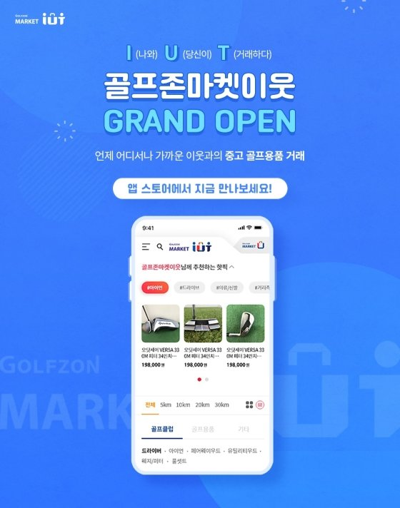골프존유통이 중고거래 모바일 서비스인 '골프존마켓 이웃(IUT)'을 출시했다.