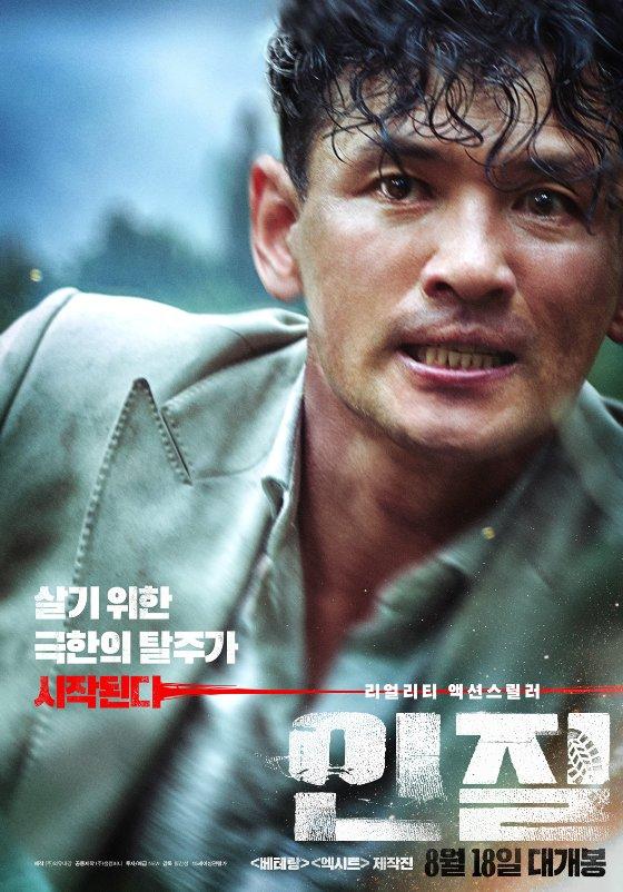 /사진=영화 '인질' 포스터