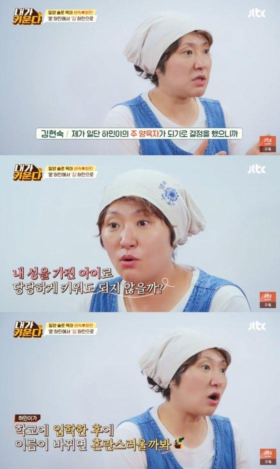 배우 김현숙 /사진=JTBC '내가 키운다'