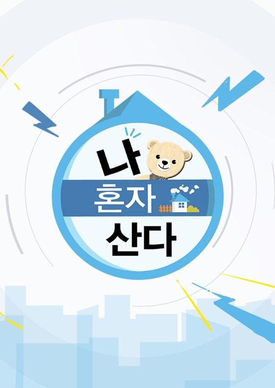 /사진제공=MBC
