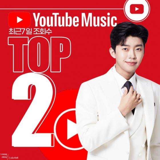 임영웅, 유튜브 최근 7일 조회수 TOP2..빛나는 가요계 '양대산맥'