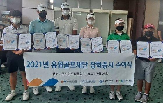 유원골프재단은 전북 지역 골프 유망주들에게 장학금을 전달했다.
