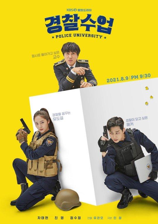 /사진=KBS 2TV '경찰수업'