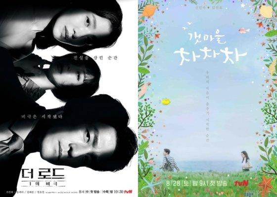 /사진제공=tvN '더 로드:1의 비극', '갯마을 차차차'