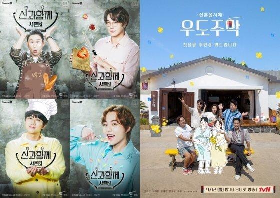 '신과함께2', '우도주막' 포스터 /사진제공=채널S, tvN