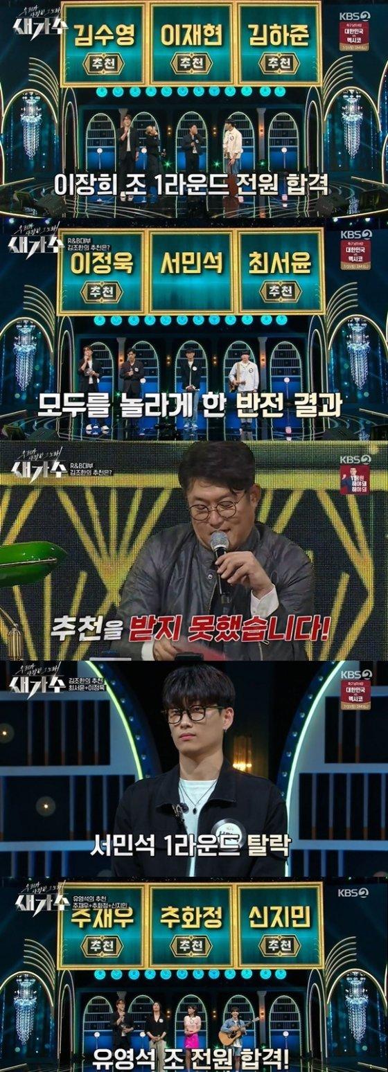 /사진= KBS 2TV '우리가 사랑한 새 가수' 방송 화면
