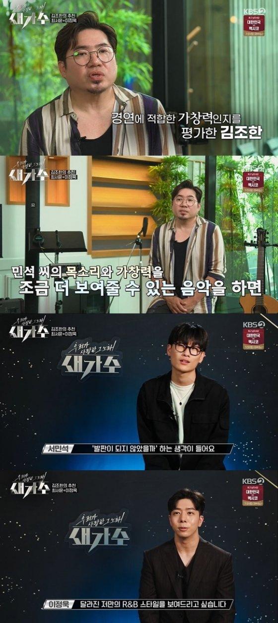 /사진= KBS 2TV '우리가 사랑한 새가수' 방송 화면