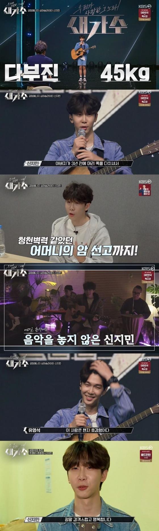 /사진= KBS 2TV '우리가 사랑한 그 노래 새가수' 방송 화면