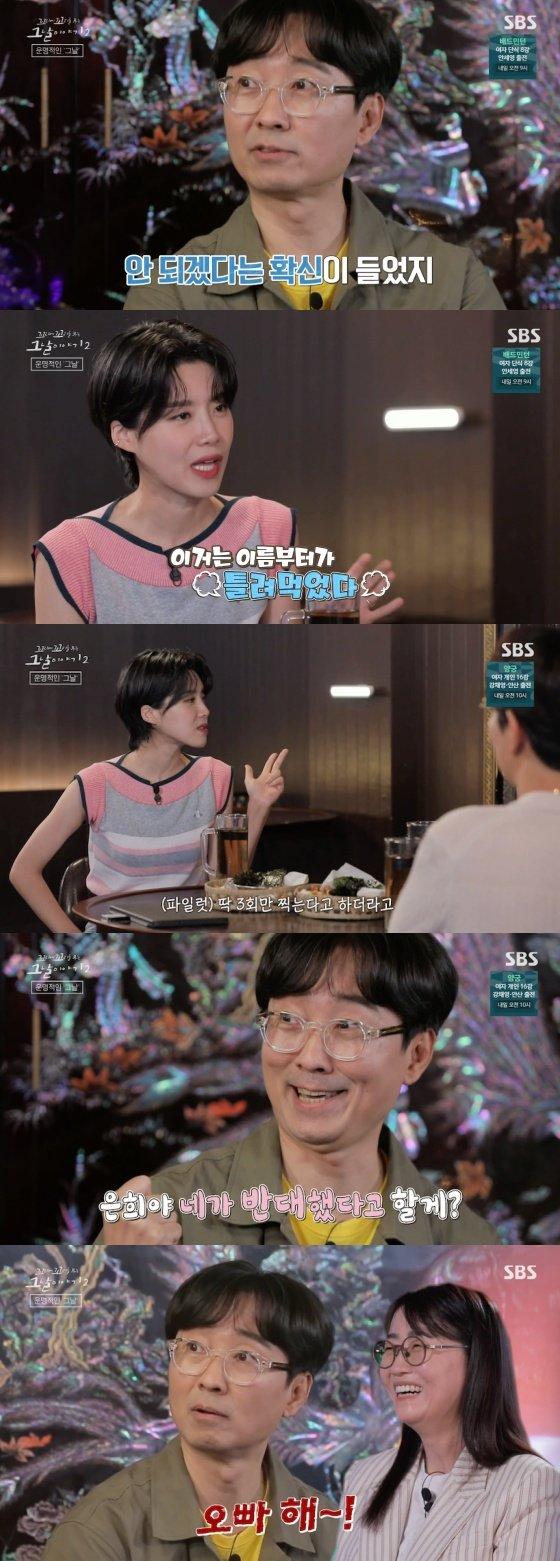 /사진=SBS '꼬리에 꼬리를 무는 그날 이야기 시즌2' 방송화면 캡처