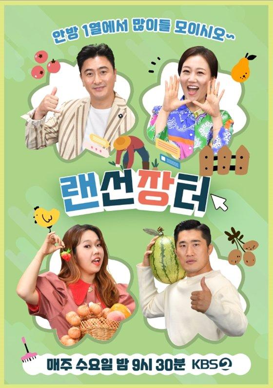 KBS 2TV '랜선장터'/사진=KBS