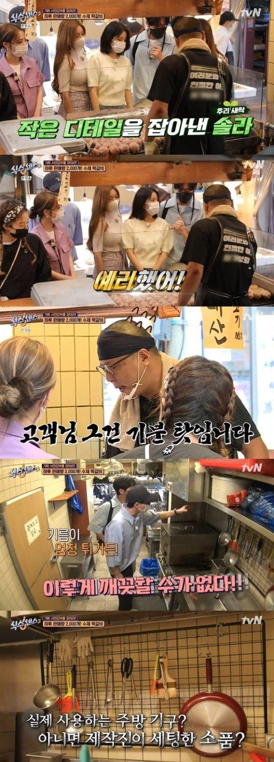 /사진= tvN '식스센스2' 방송 화면