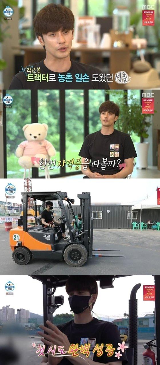 /사진= MBC '나 혼자 산다' 방송 화면