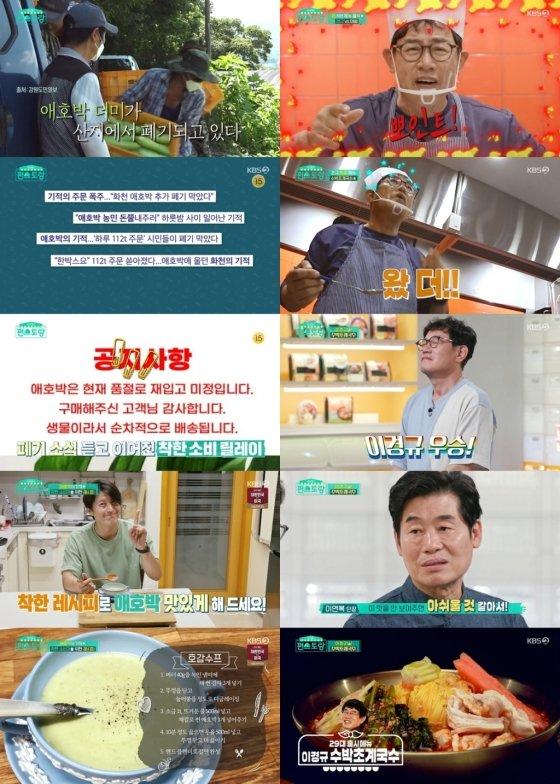 /사진=KBS 2TV