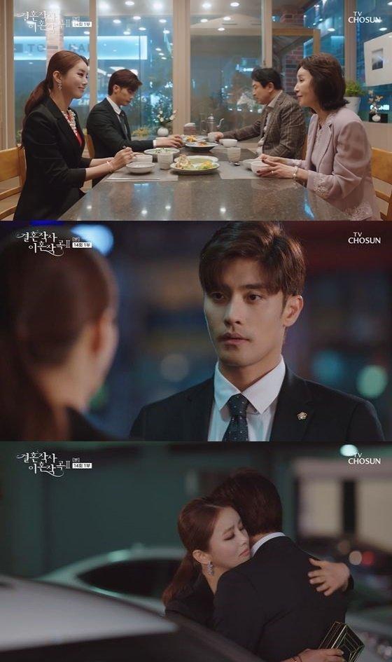 /사진=TV조선 '결혼작사 이혼작곡2' 방송화면 캡쳐