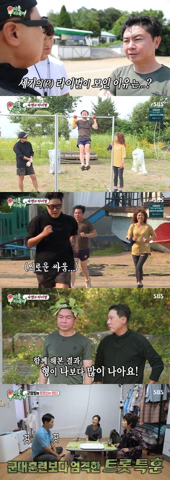 /사진=SBS '미운 우리 새끼' 방송화면 캡쳐