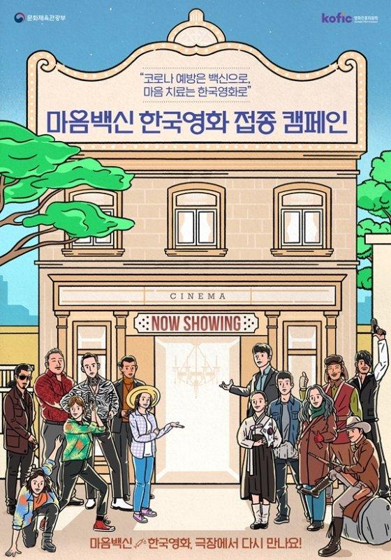 /사진=영화진흥위원회
