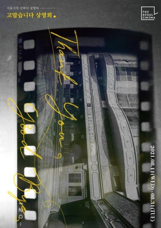 /사진=서울극장