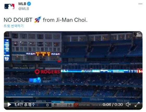 """메이저리그 공식 SNS는 최지만의 홈런을 두고 """"의심의 여지가 없다""""고 표현했다./사진=MLB 공식 SNS 캡처"""