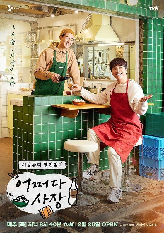차태현, 조인성이 출연한 tvN '어쩌다 사장'이 시즌2로 돌아온다./사진=tvN