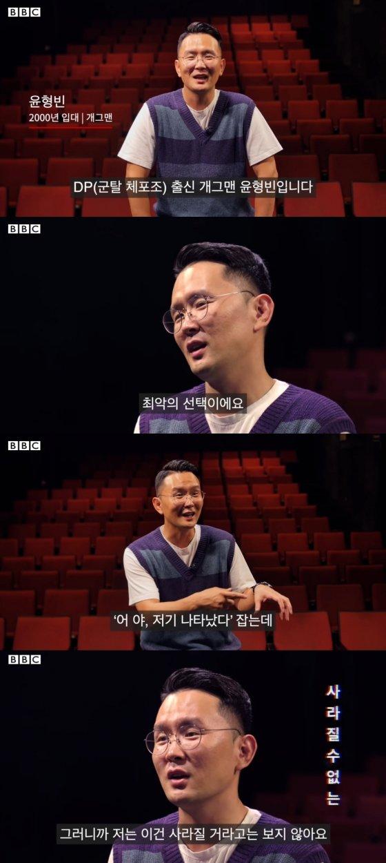 /사진=BBC News 코리아' 캡처
