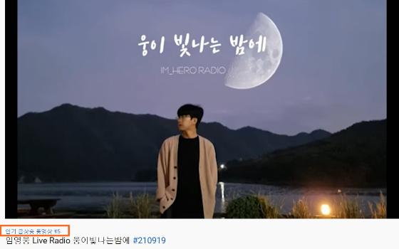 """임영웅, '웅이 빛나는 밤에'..유튜브 인기 급상승 5위 """"역시! 임영웅"""""""