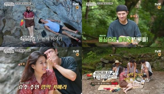 /사진=tvN '빌려드립니다 바퀴달린집'