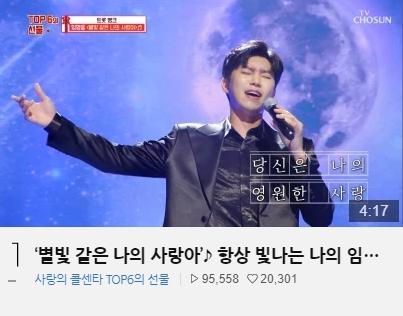 임영웅 사랑의 콜센타 '별나사' 공개 2일째 네이버TV 1위..3개 영상 톱10 '독보적'