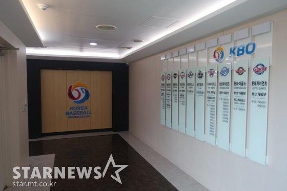 KBO 기록위원 1명이 코로나19 확진 판정을 받았다. 사진은 서울 도곡동 야구회관 모습. /사진=김동영 기자