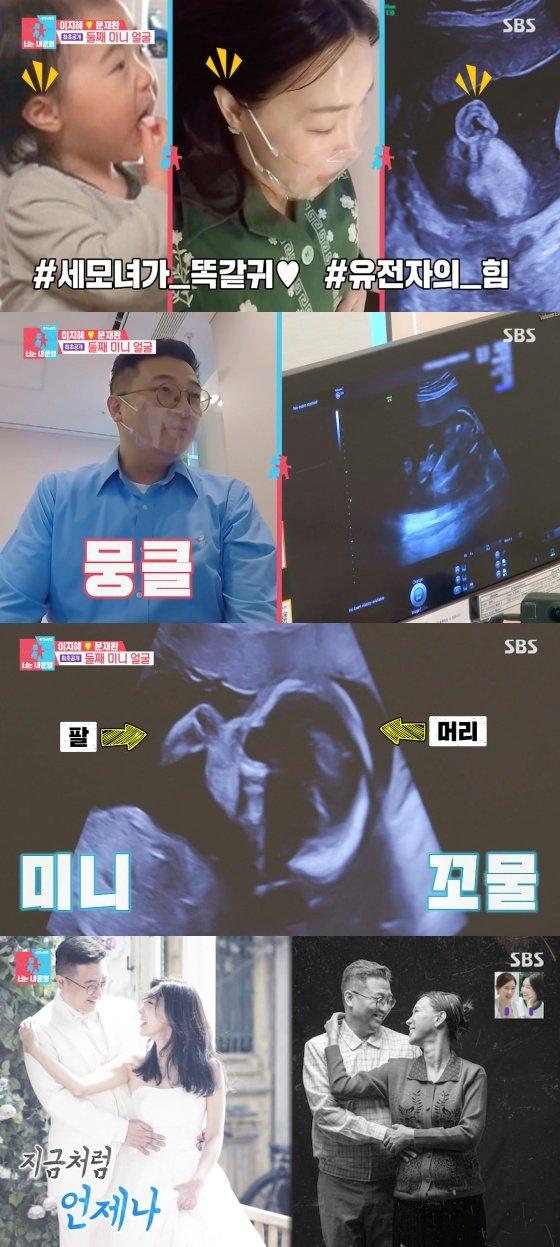 /사진=SBS '동상이몽2 - 너는 내 운명' 방송화면 캡처