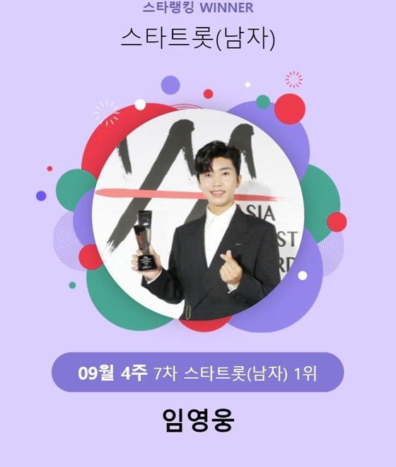 가수 임영웅이 스타랭킹 9월 4주차 스타트롯 남자 1위에 올랐다./사진=스타랭킹