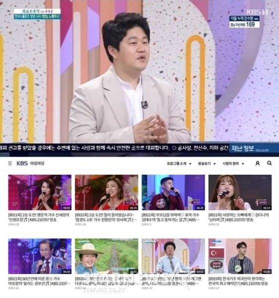 /사진=KBS '아침마당' 영상 캡처, KBS 홈페이지