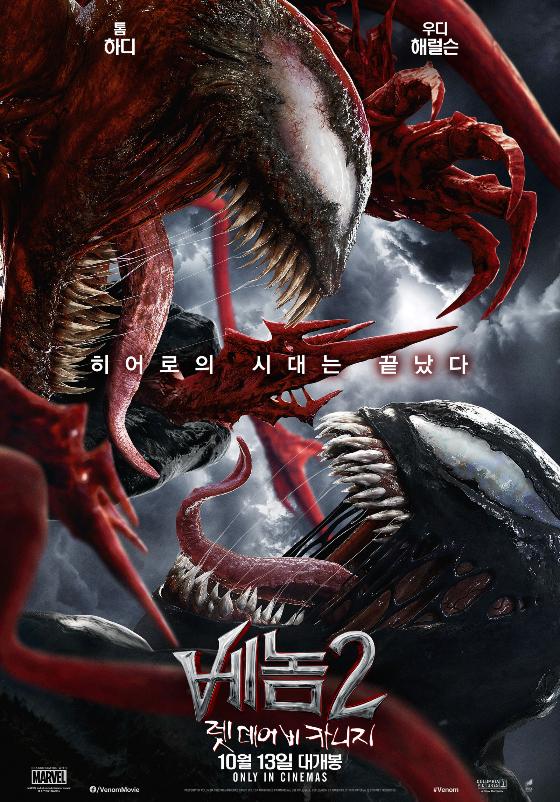 /사진=영화 '베놈 2: 렛 데어 비 카니지' 포스터
