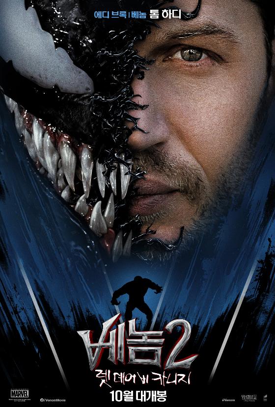 /사진=영화 '베놈2: 렛 데어 비 카니지' 포스터