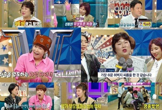 /사진=MBC '라디오스타' 방송 캡처
