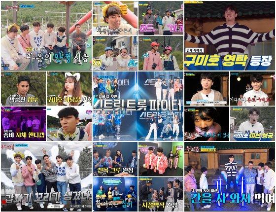 TV CHOSUN '뽕숭아학당: 인생학교'가 '뽕미호뎐', '스트릿 트롯 파이터'로 시청자들에게 웃음을 선사했다./사진=TV CHOSUN '뽕숭아학당: 인생학교' 방송 화면 캡처